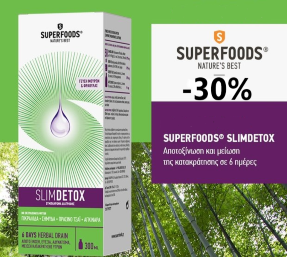 SuperFoods SlimDetox 300ml