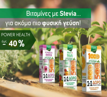 Power Health -40%
