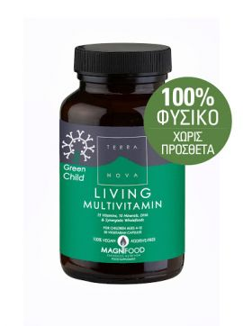 Terranova Green Child Living Multivitamin (4-12 ετών) - Πολυβιταμίνη, 50caps