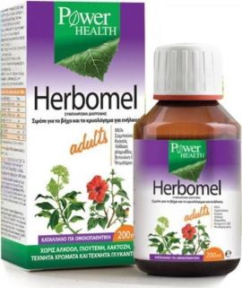 Power Health Winter Herbomel Σιρόπι Ενηλίκων 150ml